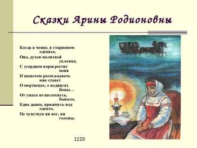 Сказки Арины Родионовны Когда в чепце, в старинном одеянье, Она, духов молитв...
