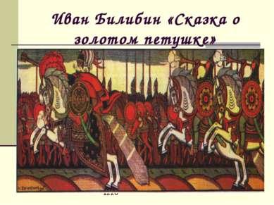 Иван Билибин «Сказка о золотом петушке» 1220