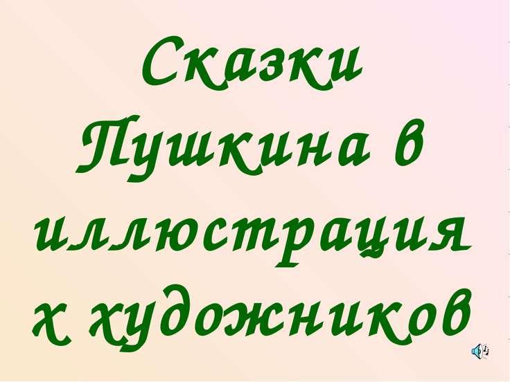 Сказки Пушкина в иллюстрациях художников 1220