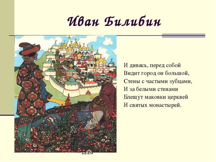 Иван Билибин И дивясь, перед собой Видит город он большой, Стены с частыми зу...