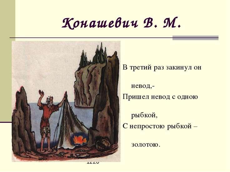 Конашевич В. М. В третий раз закинул он невод,- Пришел невод с одною рыбкой, ...