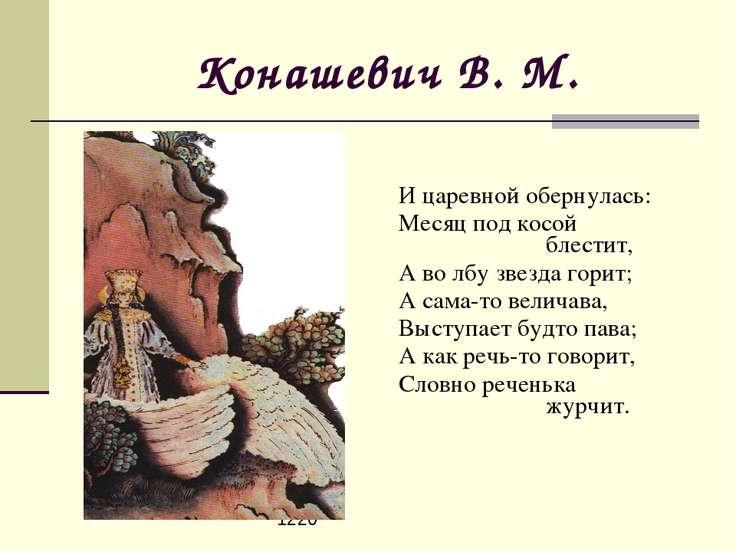 сказки пушкина презентация знакомство