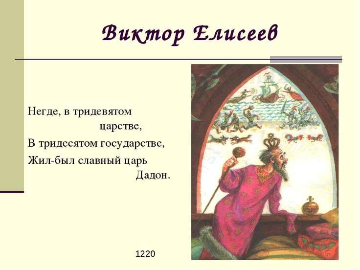 Виктор Елисеев Негде, в тридевятом царстве, В тридесятом государстве, Жил-был...