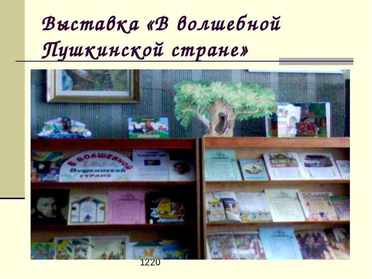 Выставка «В волшебной Пушкинской стране» 1220