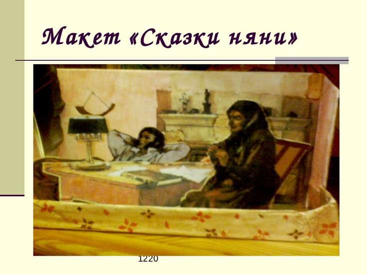 Макет «Сказки няни» 1220