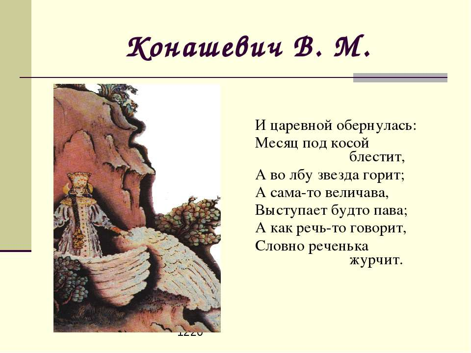 Конашевич В. М. И царевной обернулась: Месяц под косой блестит, А во лбу звез...