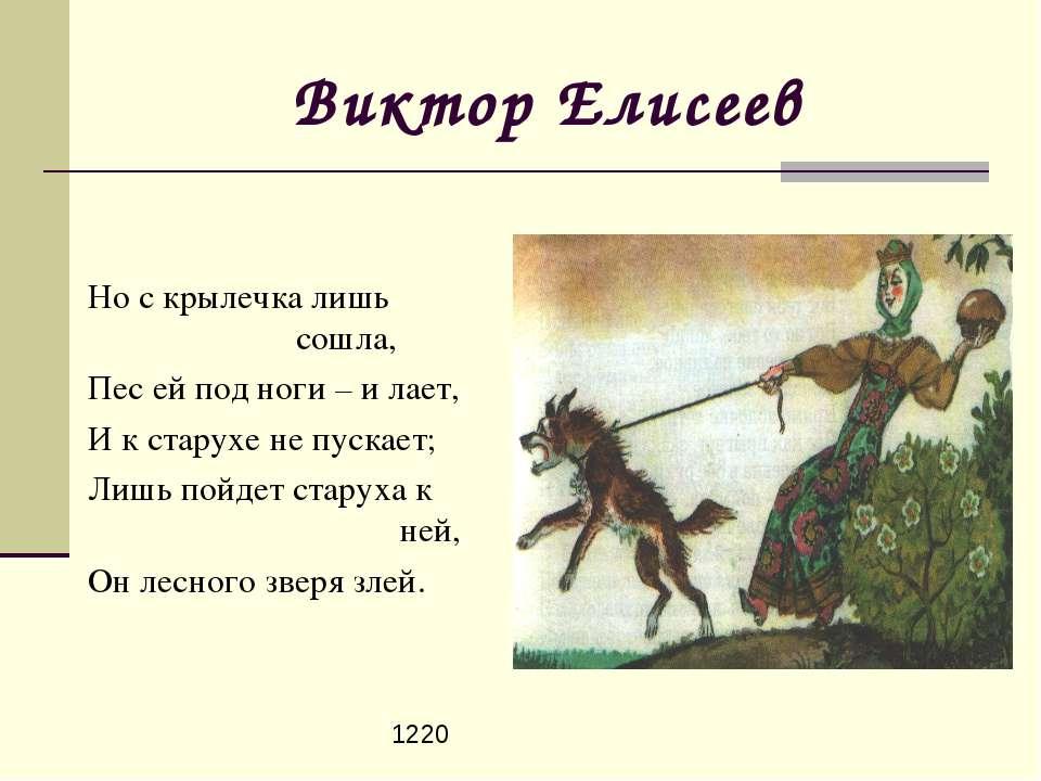 Виктор Елисеев Но с крылечка лишь сошла, Пес ей под ноги – и лает, И к старух...