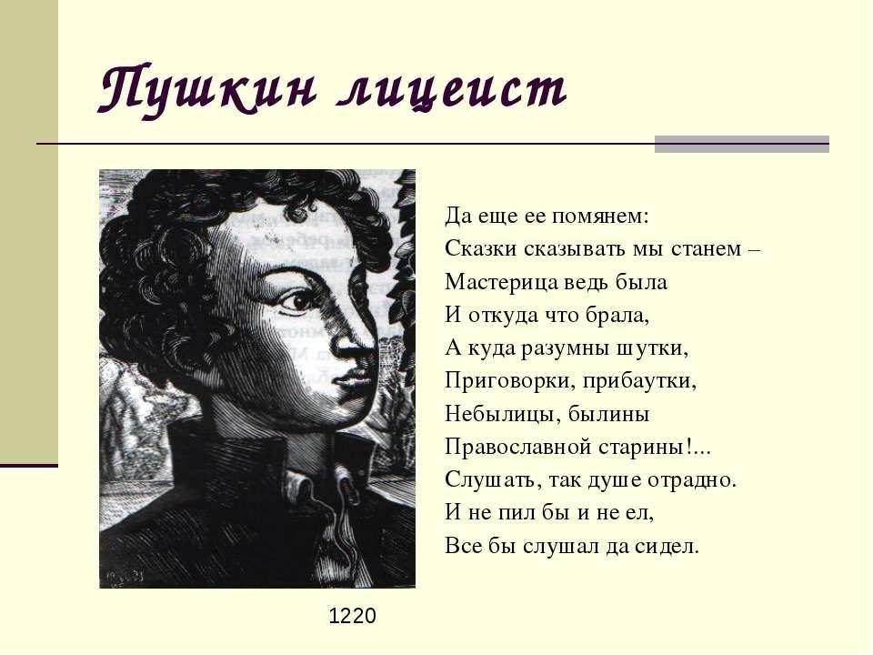 Пушкин лицеист Да еще ее помянем: Сказки сказывать мы станем – Мастерица ведь...