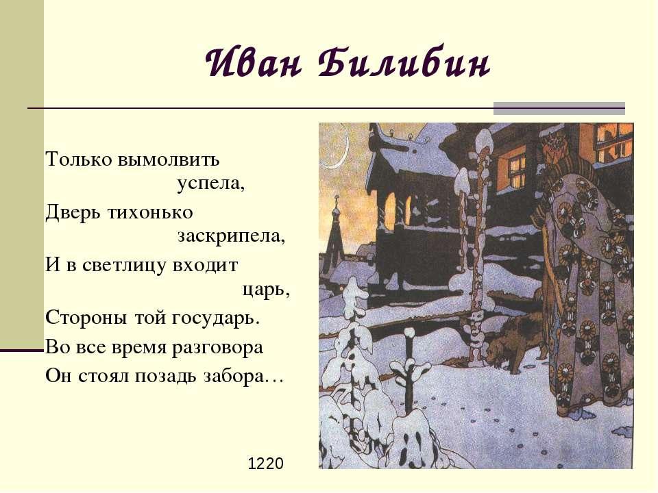 Иван Билибин Только вымолвить успела, Дверь тихонько заскрипела, И в светлицу...