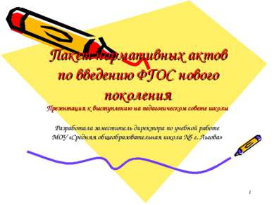 Пакет нормативных актов по введению ФГОС нового поколения Презентация к высту...