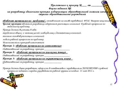 * Приложение к приказу № ___ от __________ Форма задания №2 на разработку еди...