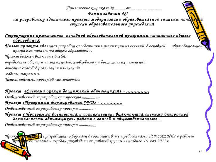 * Приложение к приказу № _____от_____________ Форма задания №1 на разработку ...
