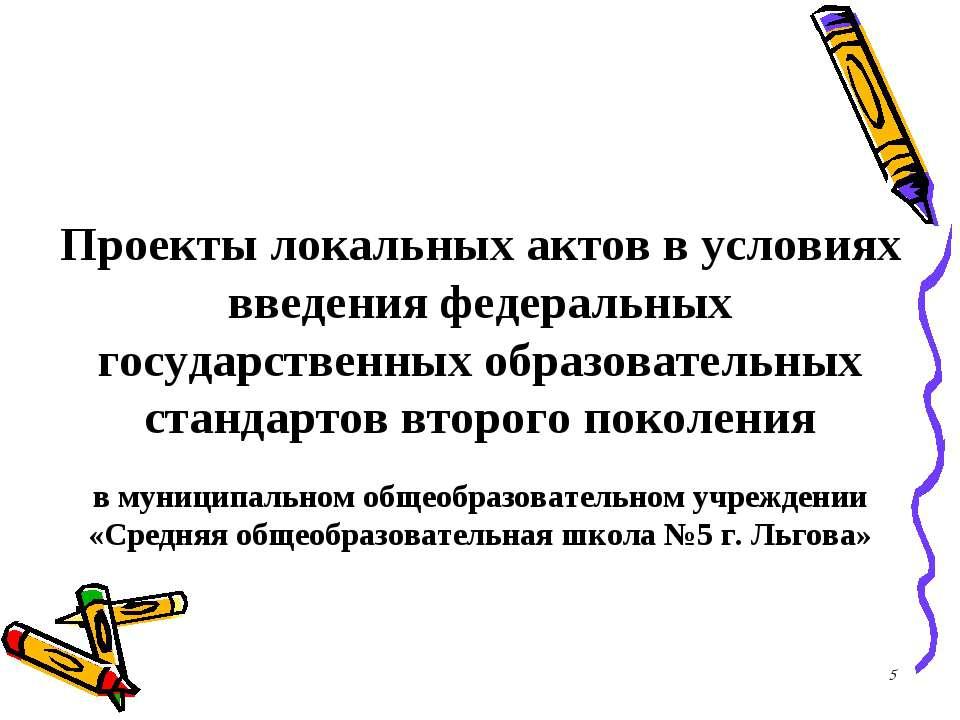 * Проекты локальных актов в условиях введения федеральных государственных обр...