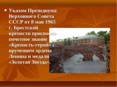 Указом Президиума Верховного Совета СССР от 8 мая 1965 г. Брестской крепости ...