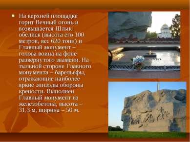 На верхней площадке горит Вечный огонь и возвышается Штык-обелиск (высота его...