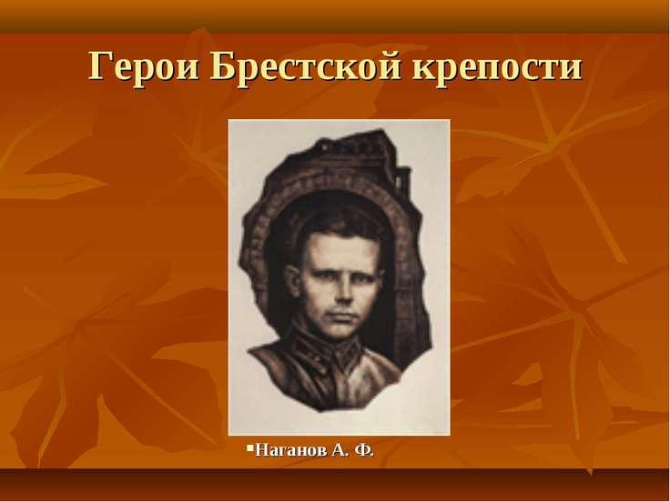 Герои Брестской крепости Наганов А. Ф.