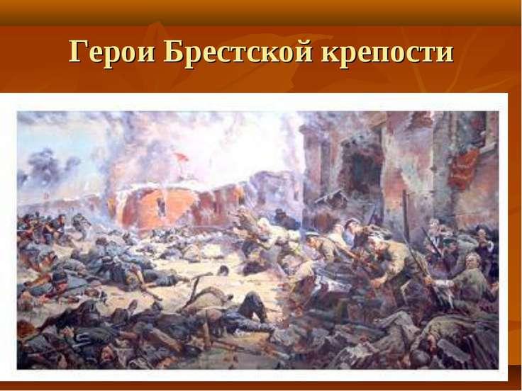 Герои Брестской крепости