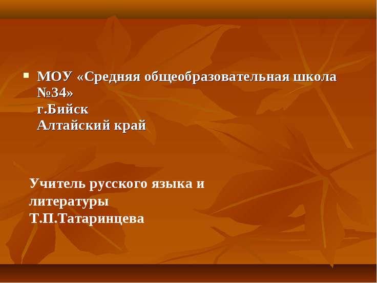 МОУ «Средняя общеобразовательная школа №34» г.Бийск Алтайский край Учитель ру...