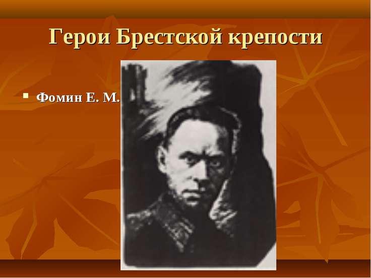 Герои Брестской крепости Фомин Е. М.