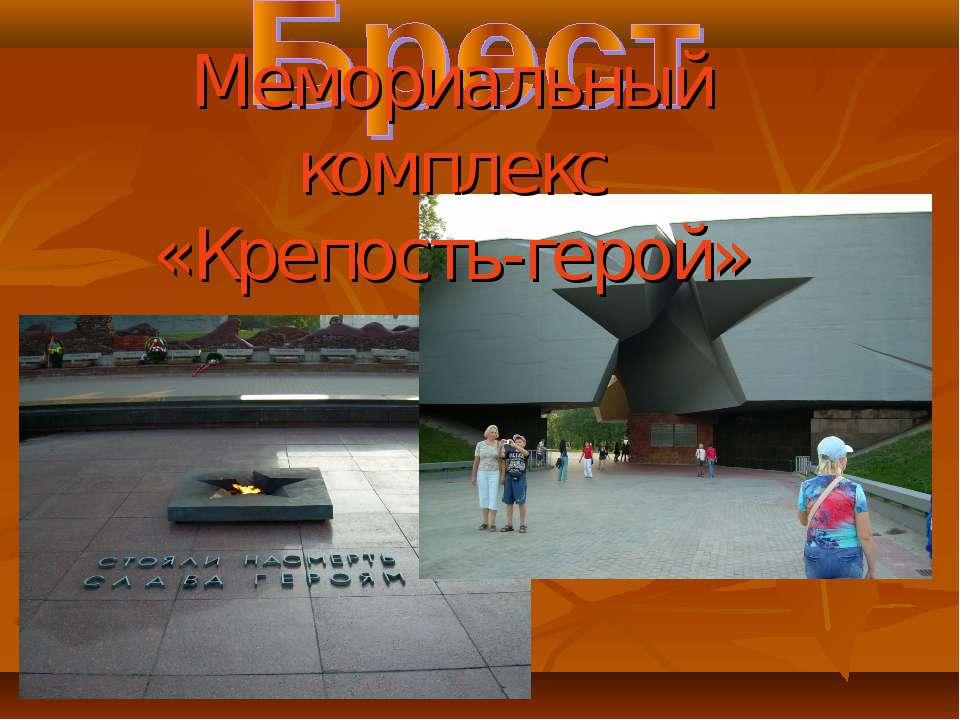 Мемориальный комплекс «Крепость-герой»