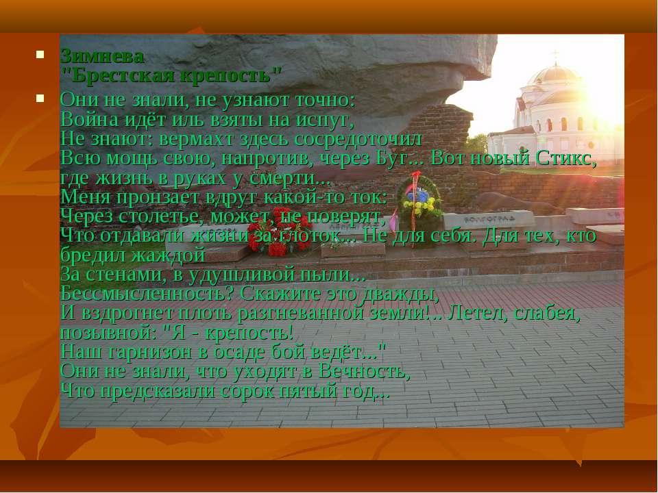 """Зимнева """"Брестская крепость"""" Они не знали, не узнают точно: Война идёт иль вз..."""