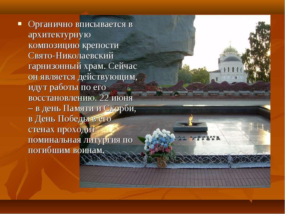 Органично вписывается в архитектурную композицию крепости Свято-Николаевский ...