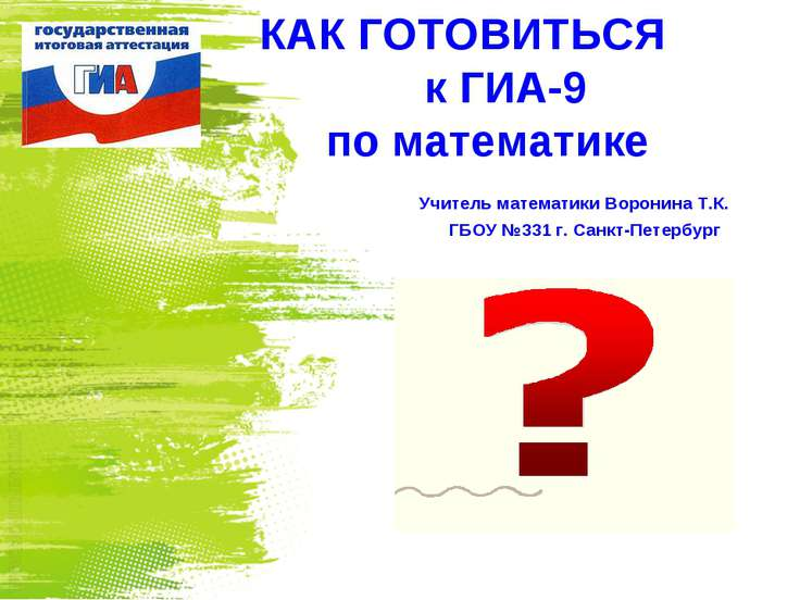 КАК ГОТОВИТЬСЯ к ГИА-9 по математике Учитель математики Воронина Т.К. ГБОУ №3...