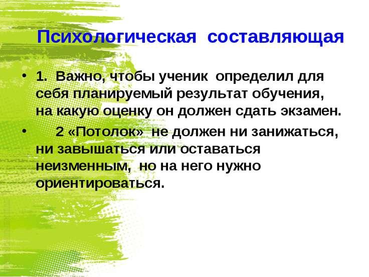Психологическая составляющая 1. Важно, чтобы ученик определил для себя п...