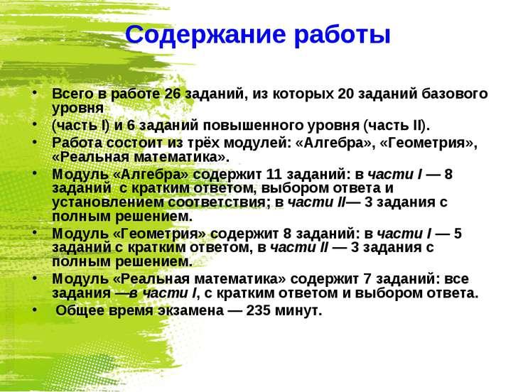 Содержание работы Всего в работе 26 заданий, из которых 20 заданий базового у...