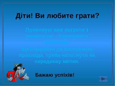 Діти! Ви любите грати? Пропоную вам пограти з ромашкою – порахувати приклади....