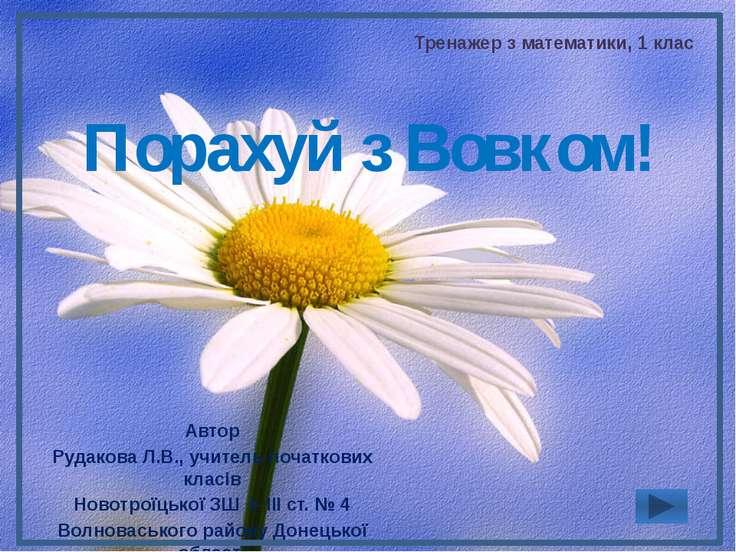 Порахуй з Вовком! Автор Рудакова Л.В., учитель початкових класів Новотроїцько...