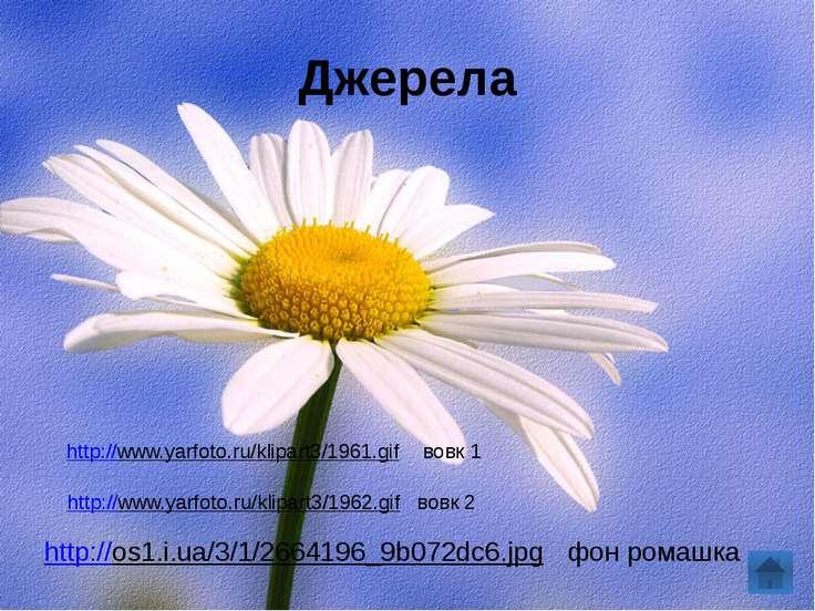 Джерела http://os1.i.ua/3/1/2664196_9b072dc6.jpg фон ромашка http://www.yarfo...