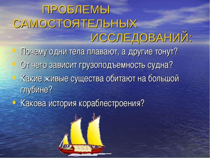 ПРОБЛЕМЫ САМОСТОЯТЕЛЬНЫХ ИССЛЕДОВАНИЙ: Почему одни тела плавают, а другие тон...
