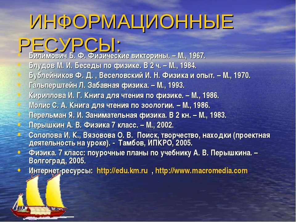 ИНФОРМАЦИОННЫЕ РЕСУРСЫ: Билимович Б. Ф. Физические викторины. – М., 1967. Блу...