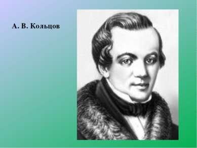 А. В. Кольцов