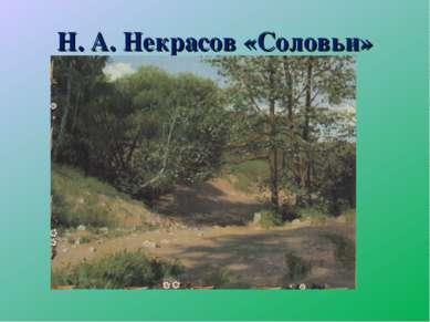 Н. А. Некрасов «Соловьи»