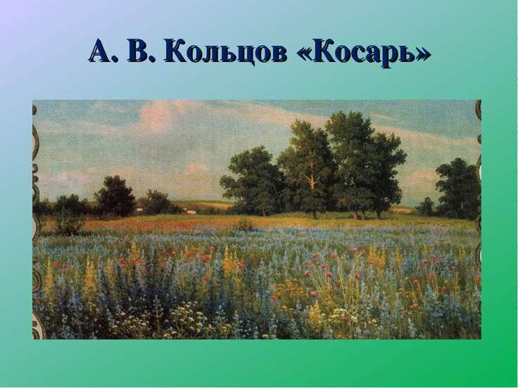 А. В. Кольцов «Косарь»
