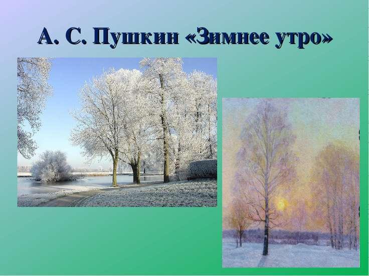 А. С. Пушкин «Зимнее утро»