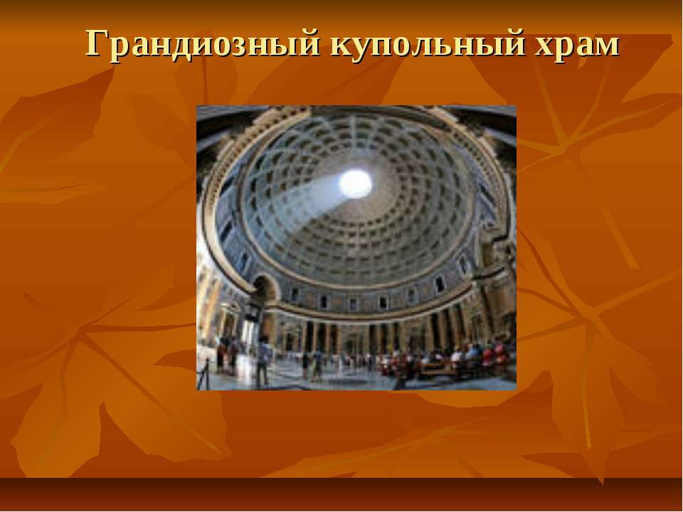 Грандиозный купольный храм