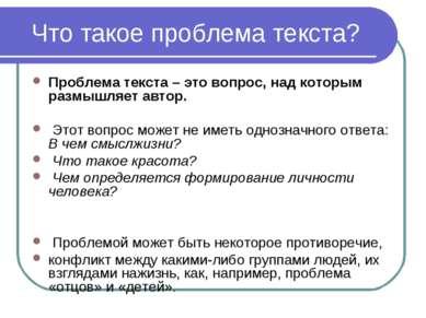 Что такое проблема текста? Проблема текста – это вопрос, над которым размышля...