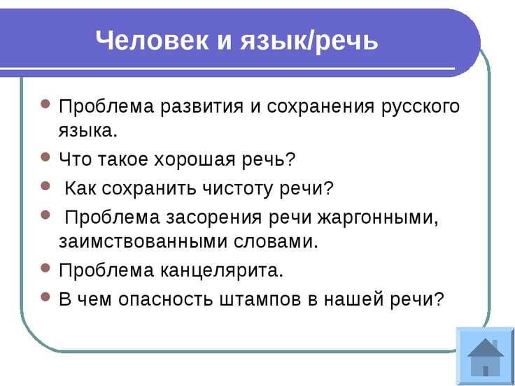 Человек и язык/речь Проблема развития и сохранения русского языка. Что такое ...
