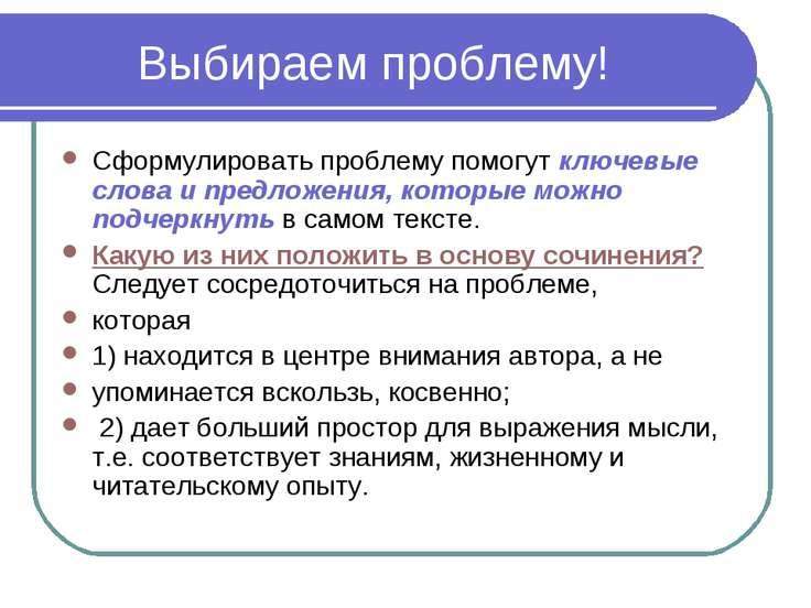 Выбираем проблему! Сформулировать проблему помогут ключевые слова и предложен...