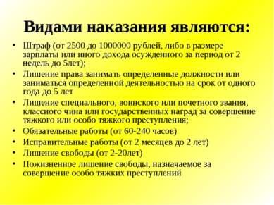 Видами наказания являются: Штраф (от 2500 до 1000000 рублей, либо в размере з...