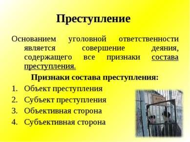 Преступление Основанием уголовной ответственности является совершение деяния,...