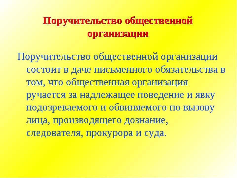 Поручительство общественной организации Поручительство общественной организац...