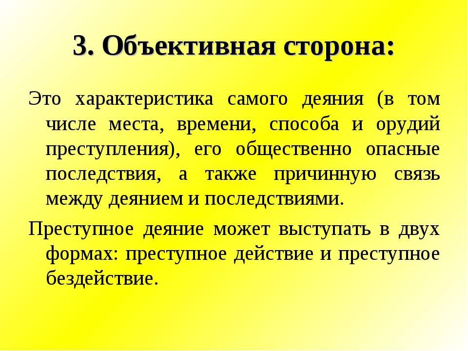 3. Объективная сторона: Это характеристика самого деяния (в том числе места, ...