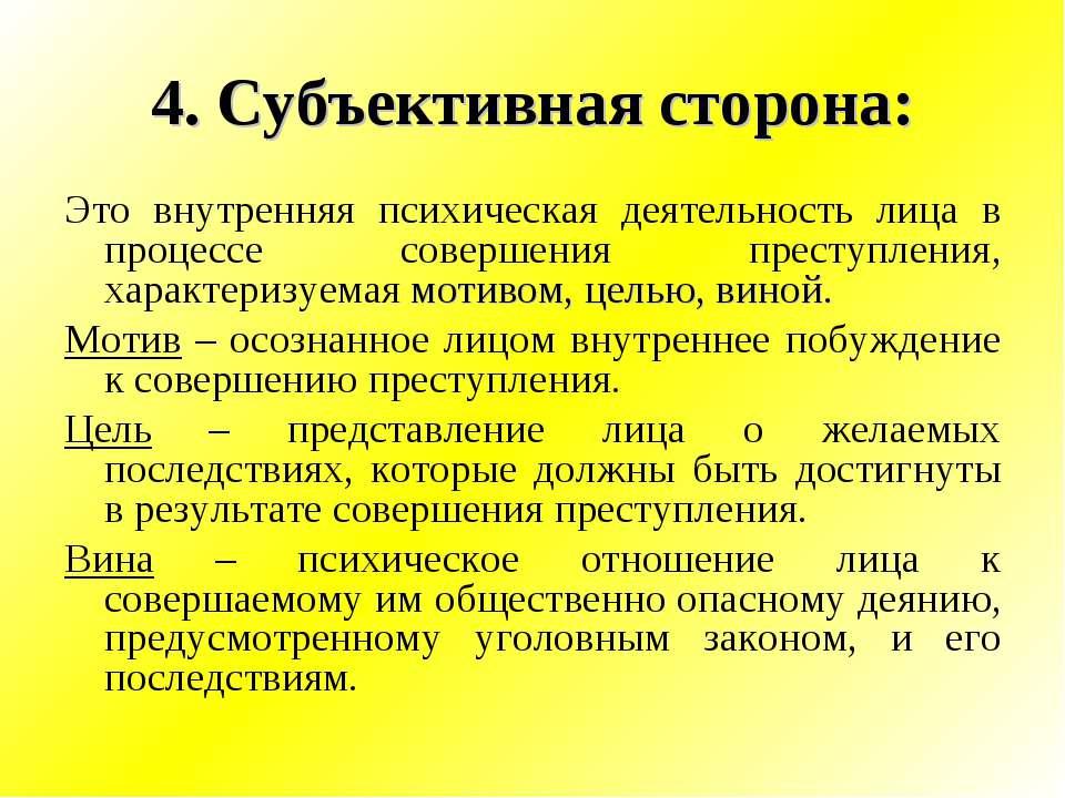 4. Субъективная сторона: Это внутренняя психическая деятельность лица в проце...