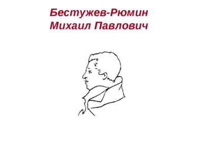 Бестужев-Рюмин Михаил Павлович