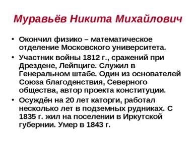 Муравьёв Никита Михайлович Окончил физико – математическое отделение Московск...