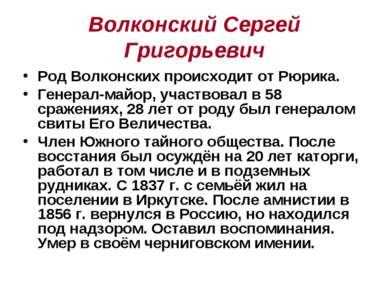 Волконский Сергей Григорьевич Род Волконских происходит от Рюрика. Генерал-ма...